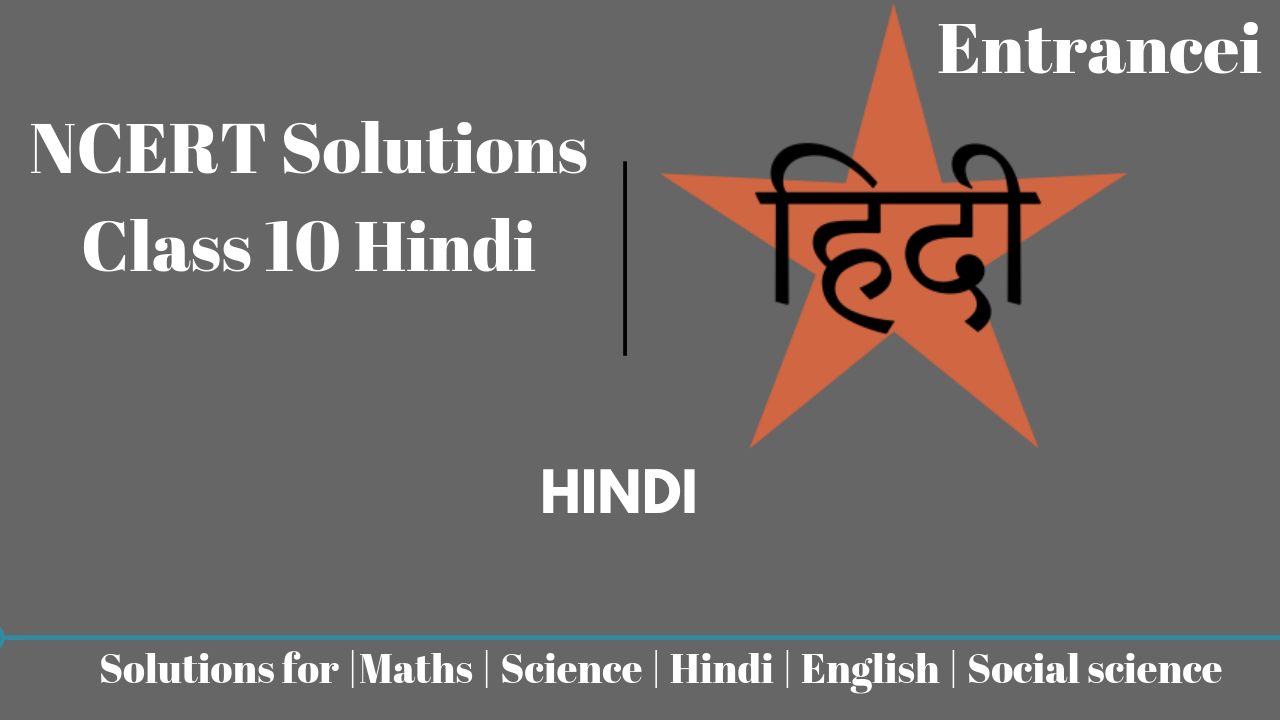 NCERT solutions for class 10 Hindi-Entrancei