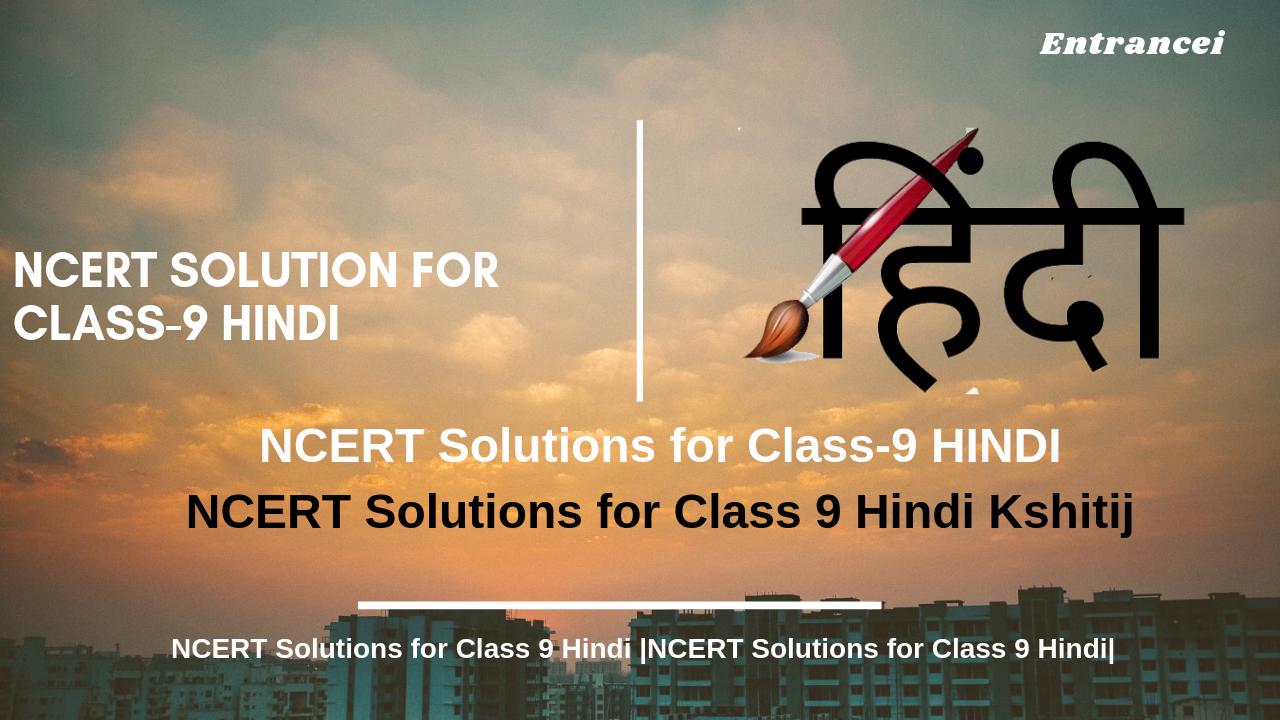 NCERT Solutions for Class 9 Hindi Kshitij